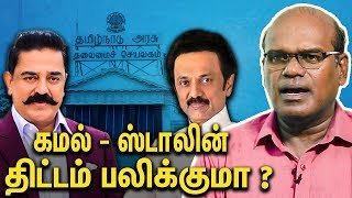 ஸ்டாலின் வகுத்த திட்டம் பலிக்குமா ? : Ravindran Duraisamy Interview About Kamal & Stalin   Election