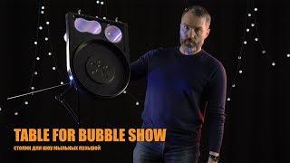 Обзор столика для шоу мыльных пузырей / First review: table for props bubble show BubbleMan.ru