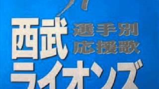 91西武ライオンズ選手別応援歌より 苫篠誠治のテーマ.