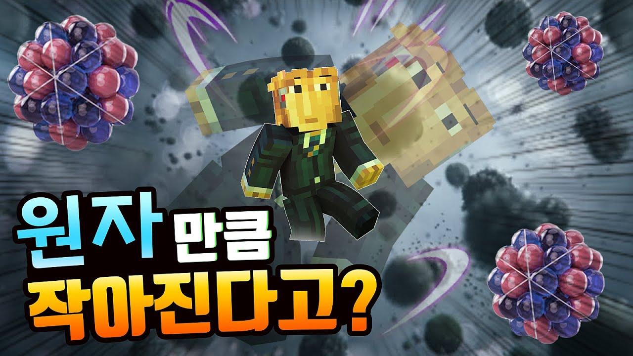 마인크래프트에서 캐릭터가 원자만큼 작아진다면?