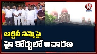 HC To Hear Petition On TSRTC Strike And Govt Counter  Telugu News
