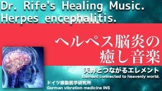 🔴ドイツ振動医学によるヘルペス脳炎編|Herpes encephalitis by German Oscillatory Medicine.