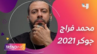 محمد فراج جوكر رمضان 2021