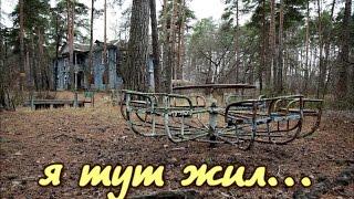 ЗАБРОШЕННЫЙ ЛАГЕРЬ ИЗ МОЕГО ДЕТСТВА(СТАЛК)ЧАСТЬ 2/abandoned children