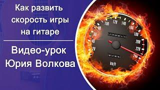 Как развить скорость Совет от Юрия Волкова