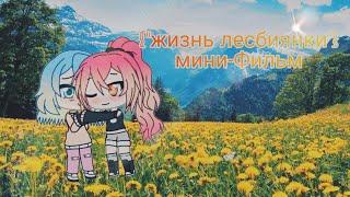 """{""""Жизнь лесбиянки""""}/мини-фильм ,Gacha life》"""