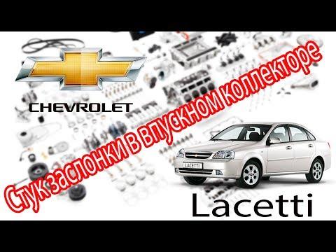 Chevrolet Lacetti 1,8 - Устраняем стук заслонки в впускном коллекторе