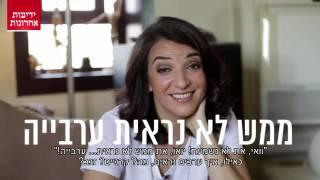 לוסי אהריש מציגה: דברים שתמיד אומרים לערבים