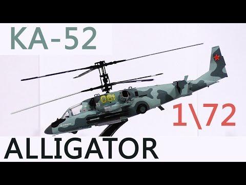 видео: КА-52