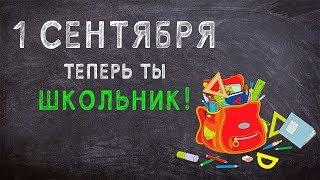 Подготовка к школе 1 урок - 1 сентября - теперь ты школьник!