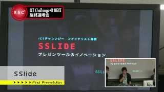 ICT Challenge+R NEXT2013螟ァ蟄ヲ迚医��菴懷刀蜷阪�郡Slide縲�