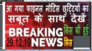 haryana school winter vacations    haryana winter vacations 2019    haryana latest update 2020