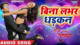 Bina Lover Dhadkan | Raja Ho Gail Deewana | Priyanka Singh,Rishabh Kasyap | Bhojpuri Movie Song 2019