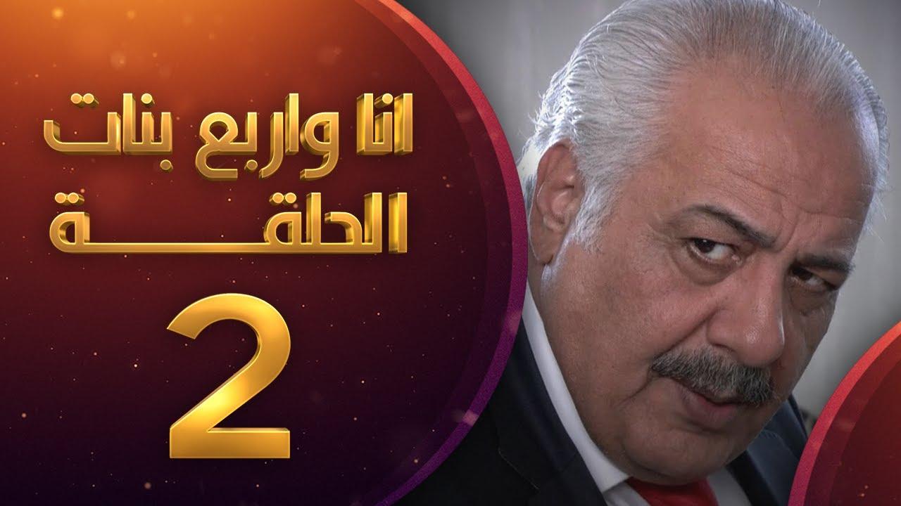 مسلسل أنا وأربع بنات الحلقة الثانية 2   HD - Ana w Arbaa Banat Ep2