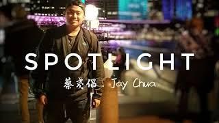 JAY CHUA Cover 蔡戔倡 / 蔡尖倡 - SPOTLIGHT  (翻唱 頑童MJ116)