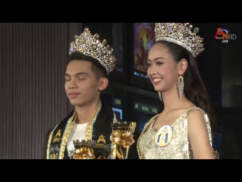 LIVE.. Mr. & Miss University Nakhon Ratchasima 2017