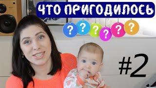 Что пригодилось? Осенний и зимний гардероб новорожденного | Первые игрушки  #2