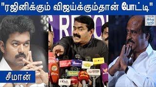 competition-is-only-between-rajini-and-vijay-seeman-seeman-press-meet-hindu-tamil