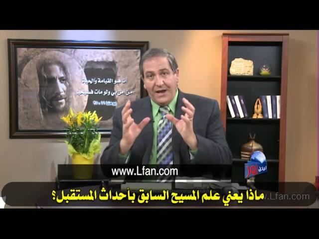 350 ماذا يعني علم المسيح السابق بالمستقبل؟