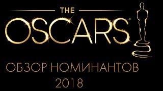 Оскар 2018: номинанты на лучший фильм
