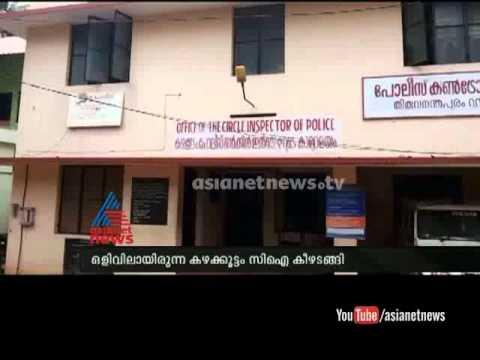 Bribery Case: Kazhakoottam inspector surrenders before .vigilance court : FIR 21st Oct 2014