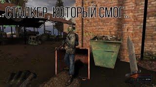 """S.T.A.L.K.E.R Call of Pripyat Онлайн """"Мертвый Юпитер"""" Ищу напарника"""