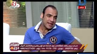 صباح دريم   وكيل أوبر في مصر يكشف كيفية معاملة الدولة لهم ومحاسبتهم