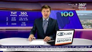 Новости Белорецка на русском языке от 18 октября 2019 года. Полный выпуск.