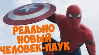 Человек-паук | Первый мститель: Гражданская война
