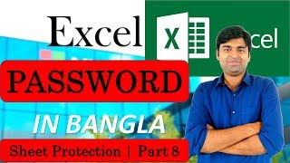 [Bangla] How to protect sheet in Excel | Password protection | Excel tutorial series Part 8