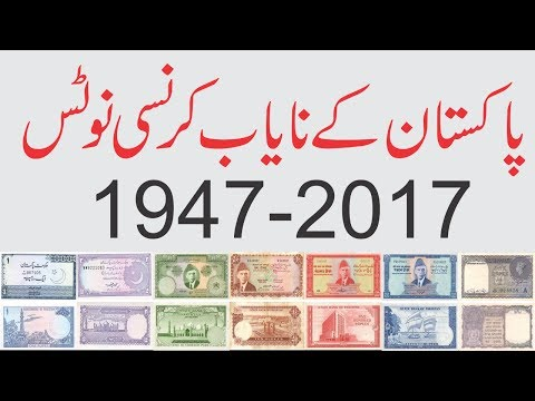 History And Journey of Pakistani Currency Notes From 1947-2017 (Urdu)