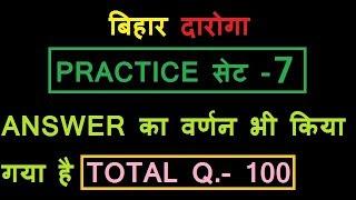Bihar daroga test series - 7 | बिहार दरोगा प्रैक्टिस सेट 2018 | Bihar daoga mock test 2018 | Daroga