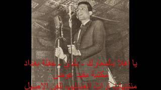 الحفل الكامل والنادر بسينما النصر في بغداد 1965 مع التقديم
