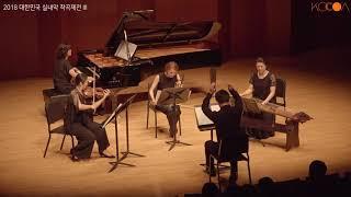 """이강규 (Lee, Kang Gyu) - """"Dispersion"""" for Haegeum, Gayageum, Violin and Piano"""