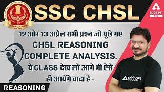 SSC CHSL 2021   Reasoning   12 और 13 अप्रैल CHSL REASONING COMPLETE ANALYSIS #SSCAdda247