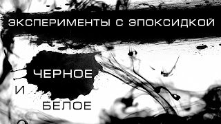 Эксперименты с эпоксидкой  Черное и белое.