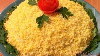 Салат мимоза.Салат мимоза рецепт.  как приготовить салат мимоза.