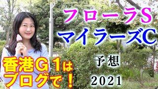 【競馬】フローラS マイラーズC 2021 予想(福島牝馬S 予想はブログで!) ヨーコヨソー