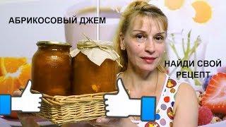 Абрикосовый джем вкусный простой рецепт заготовки на зиму