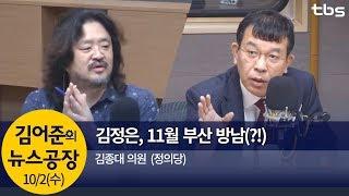 김정은, 11월 부산 방남(?!)(김종대)│김어준의 뉴스공장