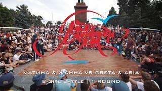 МАТИНА & ЖАННА VS СВЕТА & ASIA B Girl Battle | 1 ROUND