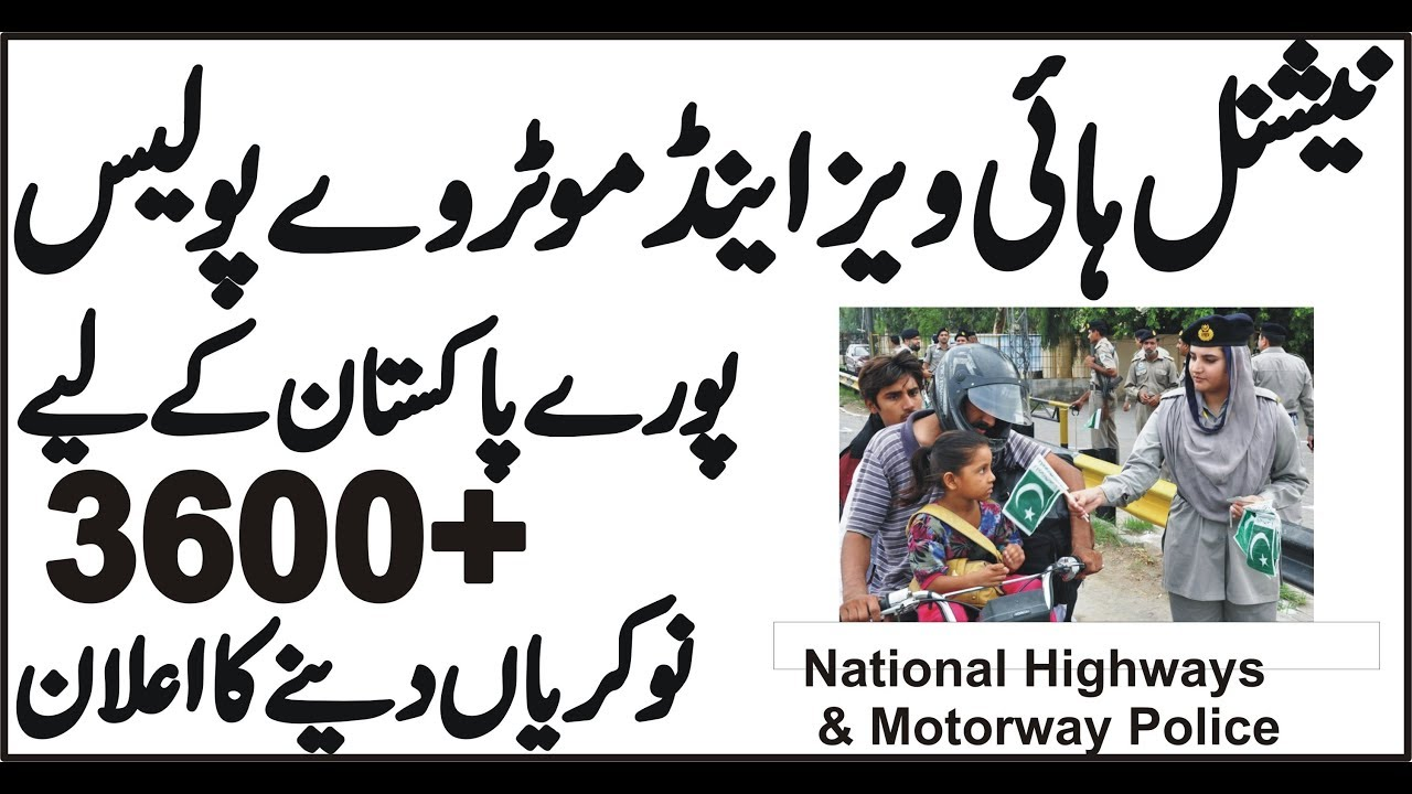 Upcoming 3600+ Jobs NH&MP | National Highways & Motorway Police 2018 Will  be Announced Soon