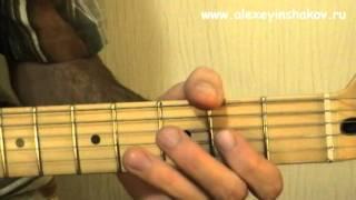Алексей Иншаков - Рок-н-ролл риффы (урок)