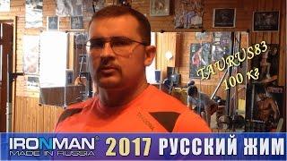 TAURUS83 100кг, Чемпионат IRONMAN по Русскому жиму 2017