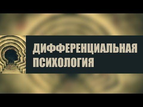 Дифференциальная психология. Лекция 1. Основы дифференциальной психологии