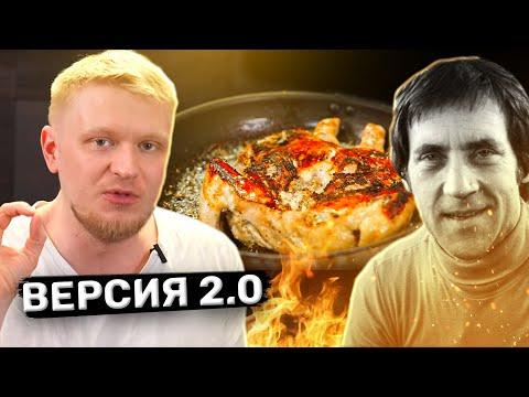 Курица Высоцкого 2.0 (улучшил прекрасный рецепт)