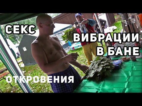 Про здоровье и техники эротического парения в бане - откровения Д.Добровольского