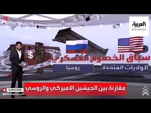مقارنة بين الجيشين الأميركي والروسي.. لمن الغلبة؟  - نشر قبل 3 ساعة