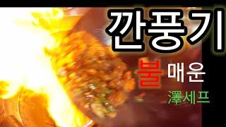[깐풍기]#中華料理#라조기#중국집#닭요리