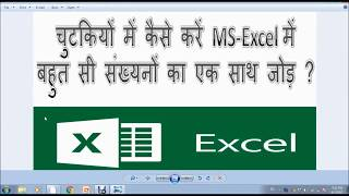 how to sum multiple columns in excel | Microsoft Excel trick for sum all columns auto sum trick